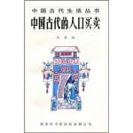 【旧书二手书9成新】中国古代的人口买卖 马玉山 9787801030788 商务印书馆国际有限公司