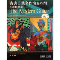 【新书店正版】古典吉他名作演奏指导 近现代时期(附CD二张) 蒋梵 上海音乐出版社