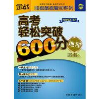 王金战系列图书-高考轻松突破600分(地理)
