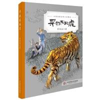 中国名家动物小说精品:寻找东北虎