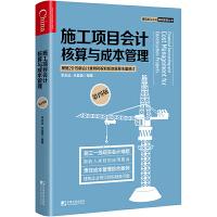 施工项目会计核算与成本管理(第四版)