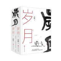岁月全两册 汪新著 与共和国发展共命运 与民族进步同前行 中国现当代长篇小说历史小说平凡的世界同类书