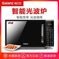 Galanz/格兰仕 G70F20CN1L-DG(B0)光波炉正品智能微波炉烤箱一体