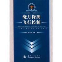 【二手书8成新】绕月探测飞行控制 麻水平 国防工业出版社