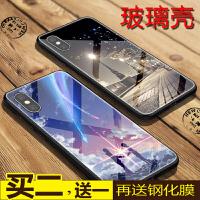 苹果X手机壳iPhoneXs Max保护套苹果5/5s手机套se玻璃壳iPhonexs玻璃壳iPhoneXR全包防摔套