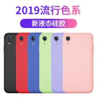 适用iPhone xs max手机壳液态硅胶苹果XR超薄全包6s创意7保护套8