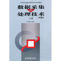 数据采集与处理技术 上册 (第3版),马明建 著,西安交通大学出版社,9787560539744【正版保证 放心购】