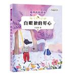 肖定丽童书馆 林中的好朋友-白眼狼的好心,肖定丽,海天出版社,9787550718166