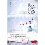 《许你到白头》,妮巧儿,广西人民出版社,9787219077474【正版保证 放心购】