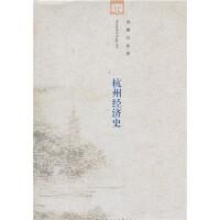 杭州经济史