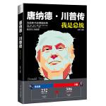 唐纳德・川普传(当当独家签名版・第45任美国总统―特朗普传)