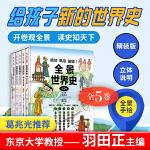 全景世界史(全五卷)