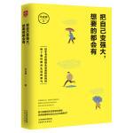 把自己变强大 想要的都会有半成锦著 中国现当代随笔文学写给年轻人青春文学小说成功励志书籍 别在吃苦的年纪选择安逸