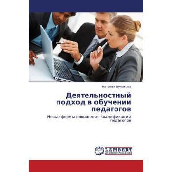 【预订】Deyatel'nostnyy Podkhod V Obuchenii Pedagogov 美国库房发货,通常付款后3-5周到货!