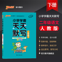 19小学学霸天天默写-二年级下(人教统编版)