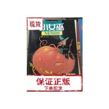 【旧书二手书9成新】魔法小女巫 8 万圣节 [比]吉尔松 中国少年儿童出版社9787500762041