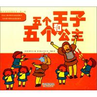 [95新正版二手旧书] 五个王子和五个公主/数学游戏故事绘本 第三辑
