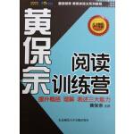 黄保余阅读训练营(6 DVD)