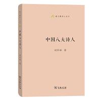 中国八大诗人(语文教师小丛书)