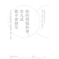 【台版】中文繁体 你所��赖氖拢�有九成都不���l生