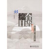 【正版二手书9成新左右】综合日语练习册(第二册 何琳 北京大学出版社