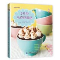 5分钟马克杯蛋糕 珍妮弗李 中国纺织出版社
