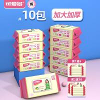 可爱多99.9%有效杀菌消毒湿巾纸便携随身装学生卫生杀菌擦手湿巾4包