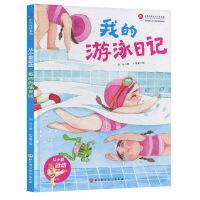 从小爱运动 我的游泳日记 3-4-5-6岁亲子共读绘本图画书课外阅读儿童读物幼儿园图画故事书健康教育好习惯培养书籍
