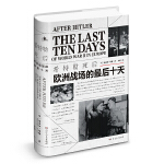 希特勒死后:欧洲战场的最后十天