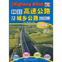 【正版二手书9成新左右】中国高速公路及城乡公路地图集(简明版 人民交通出版社 人民交通出版社