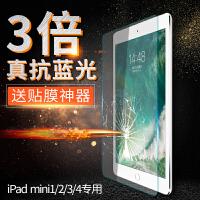 苹果ipad mini4钢化玻璃膜高清膜mini2迷你1平板钢化膜mini3全屏2019新款iPad 2019新款iPa