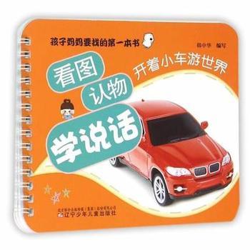 看图认物学说话——开着小车游世界[WX]韩中华写辽宁少年儿童出版社9787531567202 【正版图书,闪电发货】