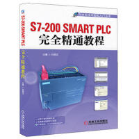 S7-200 SMART PLC完全精通教程 向晓汉 机械工业出版社