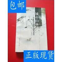 [二手旧书9成新]城市山林 城市环境艺术民族潜意识图说 /刘向华