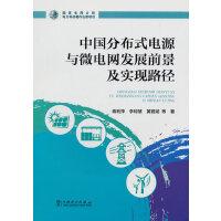 中国分布式电源与微电网发展前景及实现路径