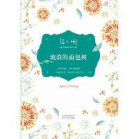 【正版二手书9成新左右】流浪的面树 张小娴 北京十月文艺出版社
