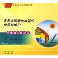 【二手9成新现货】家用太阳能热水器的使用与维护:小康家园建设篇邓可蕴霍志臣罗振涛中国农业出版社978710911010