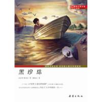 国际大奖小说 升级版――黑珍珠,(美)奥台尔,新蕾出版社【新书店 正版书】