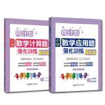 周计划:小学数学应用题+计算题强化训练(6年级+小升初)(套装共2册)