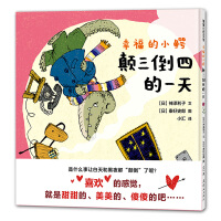 正版 幸福的小鳄-颠三倒四的一天 幼儿绘本读物0-3-6岁儿童绘本图画书幼儿睡前故事书亲子读物蒲蒲兰绘本馆
