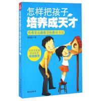 【正版二手书9成新左右】怎样把孩子培养成天才 刘淑霞 台海出版社
