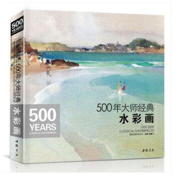 500年大师经典水彩画色彩亚博体育在线书临摹精选画册经典全集杨建飞主编进口