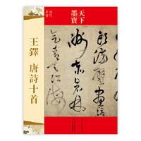 天下墨宝 王铎 唐诗十首,吉林文史出版社,吉林文史出版社,9787547216392