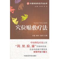 穴位贴敷疗法(中国传统特色疗法丛书)