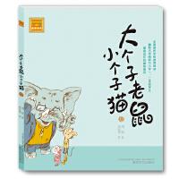 """大个子老鼠小个子猫(注音版12)-中国版""""猫和老鼠"""",畅销百万册的注音读物,全国多所学校推荐阅读。幽默大师周锐专为小学"""