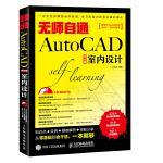 无师自通AutoCAD 中文版室内设计