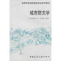 【正版二手书9成新左右】城市防灾学 万艳华 中国建筑工业出版社
