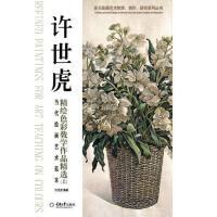 当代绘画艺术范本:许世虎精绘色彩教学作品精选(上)