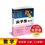 2020秋尖子生题库系列--五年级数学上(人教版)(R版)