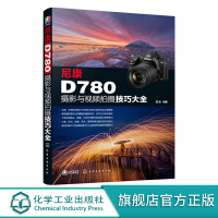 尼康D780摄影与视频拍摄技巧大全 全面解析尼康D780 功能 实拍设置技巧 拍摄题材实战技法 摄影实用类书籍 摄影摄像